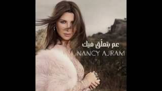Nancy ajram - 3m bt3ala2 fek 2017 - نانسي عجرم - عم بتعلق فيك 2017