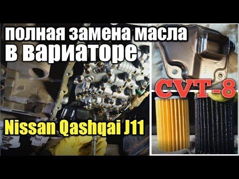 Фото к видео: Полная замена масла в вариаторе Nissan Qashqai 2.0 J11, Teana. С промывкой гидроблока и радиатора.