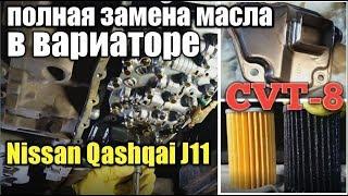 Полная замена масла в вариаторе Nissan Qashqai 2.0 J11, Teana. С промывкой гидроблока и радиатора.