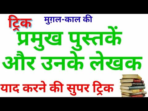 Gk Trick Famous books & writer during Mugal period in hindi (मुग़ल काल प्रमुख पुस्तकें व लेखक ट्रिक)