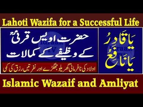 Lahoti Wazaif | Episode 22 | Wazifa Ya Qadiro Ya Nafio