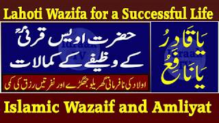 Lahoti Wazaif | Episode 22 | Wazifa Ya Qadiro Ya Nafio | Islamic Wazaif English | Idraak TV