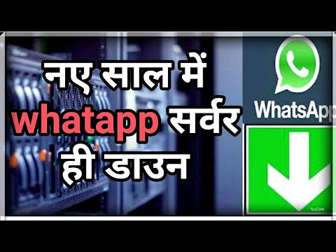WhatsApp Server down new year 2018 । सर्वर ही डाउन  by smart way online