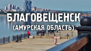 БЛАГОВЕЩЕНСК/АМУРСКАЯ ОБЛАСТЬ/Города России/Туризм/Путешествия