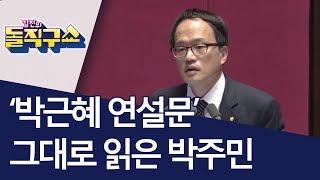 '박근혜 연설문' 그대로 읽은 박주민   김진의 돌직구쇼