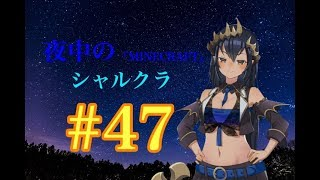 [LIVE] 【Minecraft】シャルクラ #47【島村シャルロット / ハニスト】