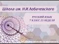 Русский язык 7 класс 25 неделя Производные предлоги