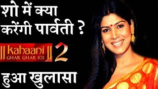What will be the ROLE of PARVATi in 'Kahani Ghar Ghar Ki' 2 ?