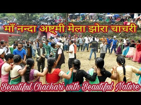 Kumaoni Jhora Chachari | Maa Nanda Ashtami Mela Chachri 2017