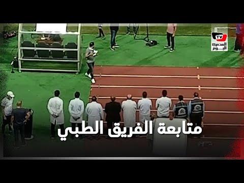 الفريق الطبي المكلف بمراقبة الا?جراءات الاحترازية بـ «برج العرب» قبل انطلاق المباراة  - نشر قبل 10 ساعة