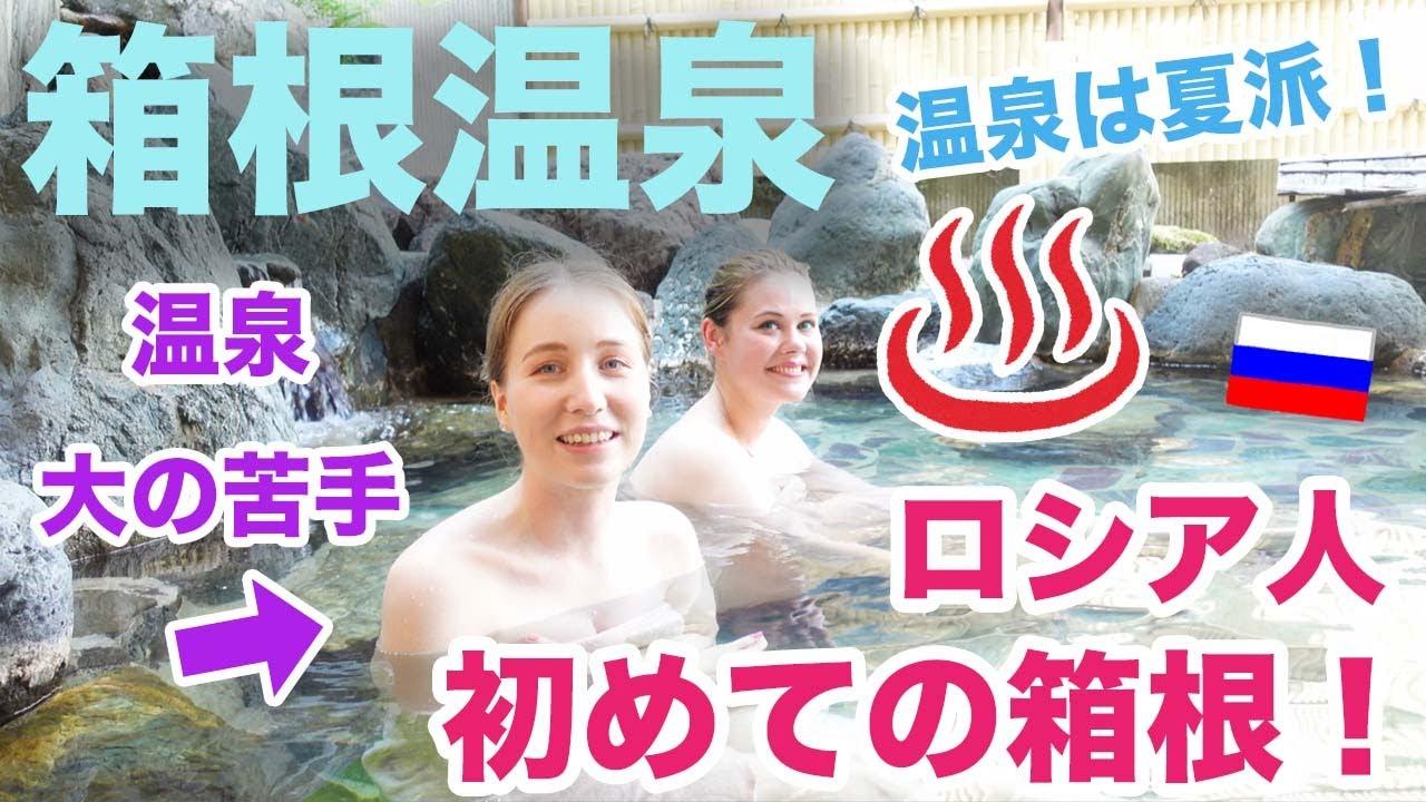 初めて箱根温泉に入ります!♨️温泉は夏派!?温泉大好きと温泉苦手ロシア人女子の旅!