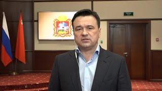 Заявление губернатора Московской области