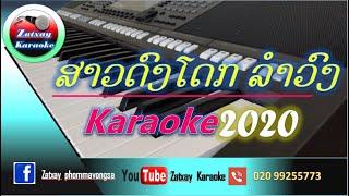 ສາວດົງໂດກ  ຄາລາໂອເກະ (ລຳວົງ) สาวดงโดก คาราโอเกะ ลำวง Karaoke