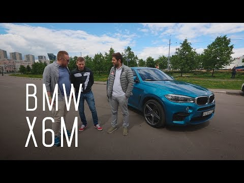 ПО ПРОЗВИЩУ ЗВЕРЬ BMW X6M 720 л.с. 1000 Нм БОЛЬШОЙ ТЕСТ ДРАЙВ Б У