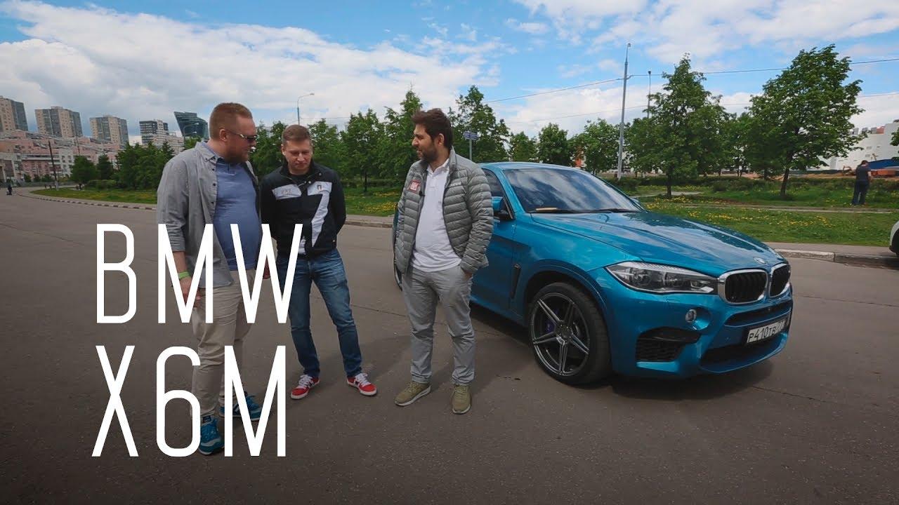 ПО ПРОЗВИЩУ ЗВЕРЬ/BMW X6M/720 л.с./1000 Нм/БОЛЬШОЙ ТЕСТ ДРАЙВ Б/У