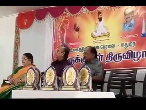 25.3.2017 Madurai College House World Thirukkural Peravai function Pt.1..