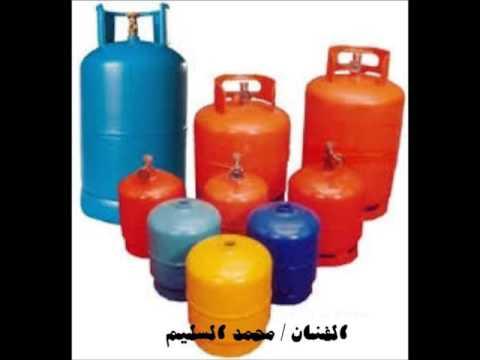 محمد السليم جديده على ضمان شركة الغاز