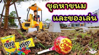 แมคโครใหญ่กับนายช่างดีเจ | ขุดดินหาของเล่น ขนม ลูกอมยักษ์  | Excavator for kids