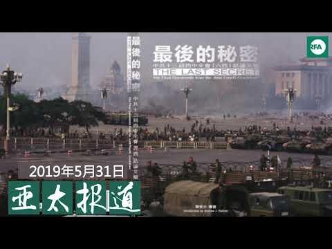 香港出版六四机密文件《最后的秘密》 亚太报道05/31/19)