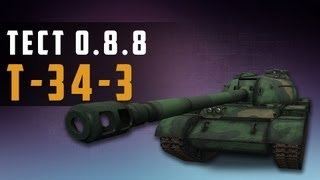 World of Tanks тест 0.8.8 т-34-3