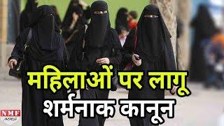 Women के लिए बने दुनिया के 10 सबसे शर्मनाक कानून। Must Watch !!!