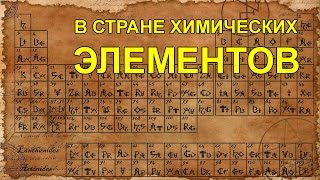 В стране химических элементов