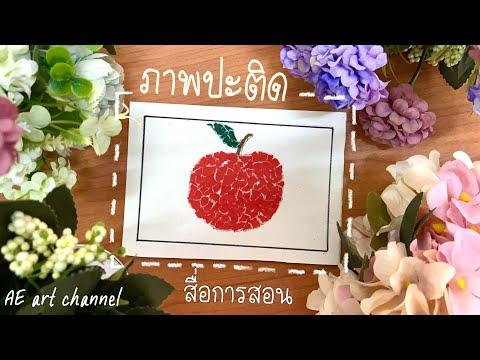 ภาพปะติด รูปผลไม้แอปเปิล สื่อการสอนออนไลน์
