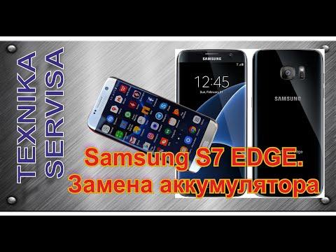 SAMSUNG S7 EDGE замена аккумулятора. Как расклеить корпус Samsung S7/EDGE