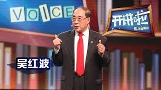 《开讲啦》我的时代答卷 · 前联合国副秘书长吴红波:优秀的外交官要有强烈的爱国心和进取精神 20181222 | CCTV《开讲啦》官方频道