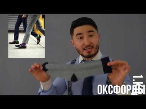 ТОП 3 ВИДА МУЖСКИХ НОСКОВ/ Как правильно носить носки?/Какие носки не воняют?