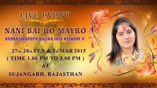 Sujangarh, Rajasthan (1 March 2015)   Nani Bai Ro Mayro   Radhaswarupa Jaya Kishori Ji