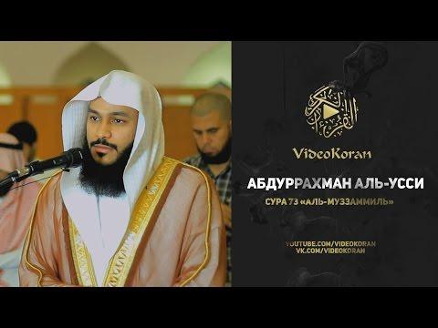 Абдуррахман аль-Усси | Сура 73 «аль-Муззаммиль»