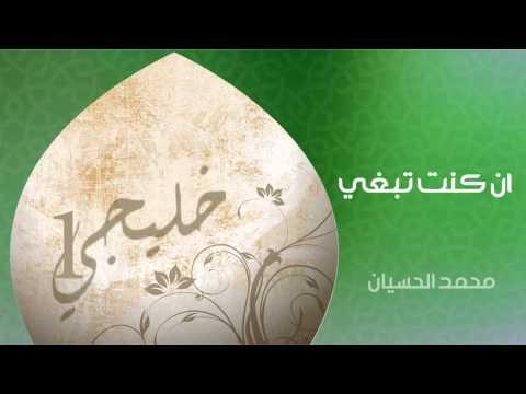 Mix - Mohammed Al Hisayan