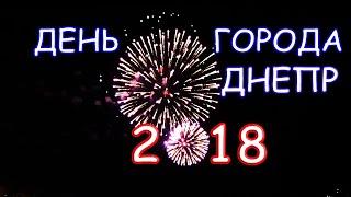Салют Днепр день города 2018, фаер шоу, фейерверк. HD качество