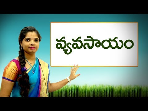 వ్యవసాయం: Agriculture related words in telugu: Learn telugu for all