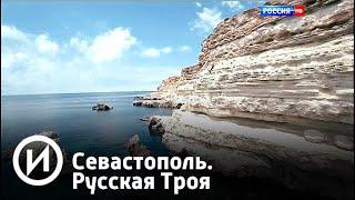 Севастополь. Русская Троя | Телеканал