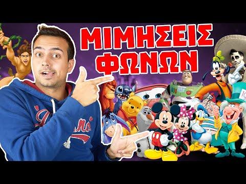 Κάνω ΜΙΜΗΣΕΙΣ ΦΩΝΩΝ της Disney