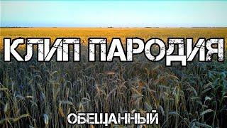 Клип-пародия)))