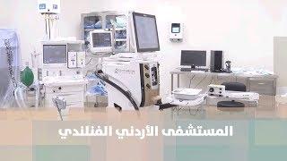 المستشفى الأردني الفنلندي
