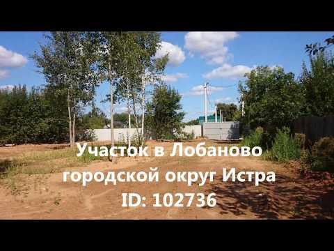 102736 Земельный участок в Лобаново Можно начинать строительство дома Новорижское шоссе 20 км МКАД