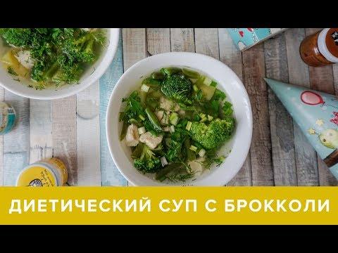 ДИЕТИЧЕСКИЙ СУП С БРОККОЛИ | Victoria Subbotina
