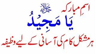 Powerfull Wazifa For any Hajat | Har Mushkil ka hal | Dua And Zilar