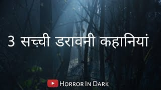 3 Real Ghost Stories in Hindi