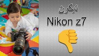 مراجعة لنيكون Nikon z7 | لا تشتري هذه الكاميرا قبل مشاهدة هذا الفيديو