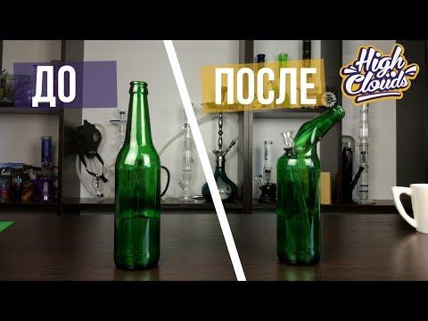 Бонг из стеклянной бутылки + краш тест бонга