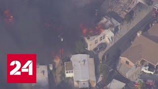 Смотреть видео Лесной пожар в Южной Калифорнии уничтожил более 20 зданий - Россия 24 онлайн