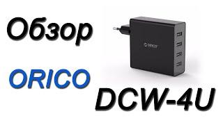 orico dcw 4u обзор и тестирование зарядного устройства