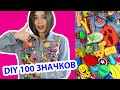 DIY 100 ЗНАЧКОВ! Сделала СТО РАЗНЫХ ЗНАЧКОВ В ОДНОМ ВИДЕО! 🐞 Afinka
