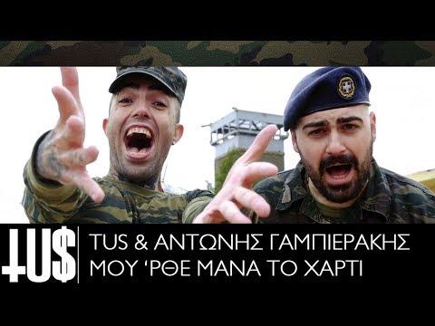Tus & Αντώνης Γαμπιεράκης - Μου 'ρθε μάνα το χαρτί - Official Video Clip Remix