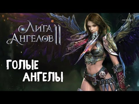 Лига Ангелов 2 ☜♡☞ League of Angels 2 -  375мл без ДОНАТА ( Голые Ангелы)